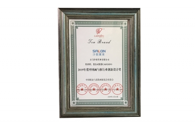 2019 Chinese Painting and Frame Industry Innovation Design Award